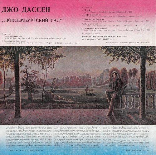 Joe Dassin / Джо Дассен - Люксембургский сад (1979) [LP С60-12945-6]