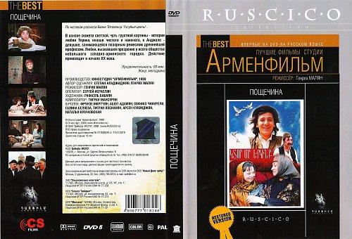 Пощечина (1980)