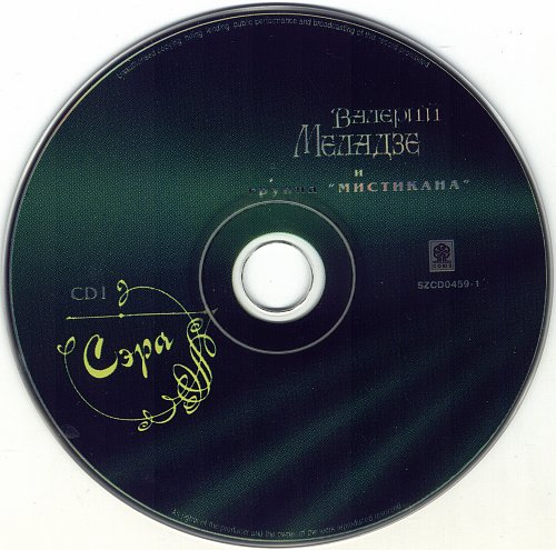 Меладзе Валерий - Сэра (1995)