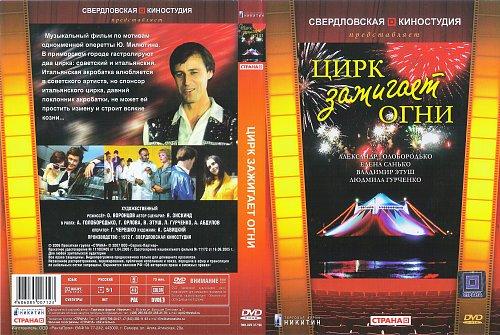 Цирк зажигает огни (1972)