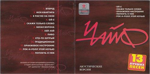 """Чайф - Акустические версии (1997) Студия """"Союз"""""""