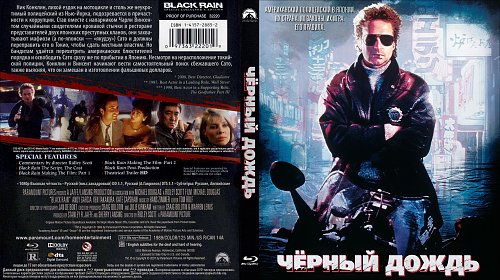 Черный дождь / Black Rain (1989)