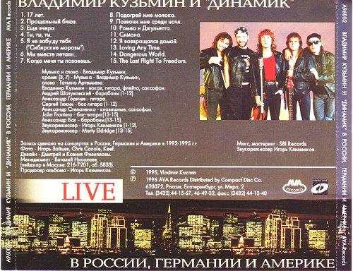 Кузьмин Владимир - Live в России (1995)