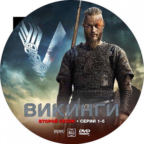 Викинги / Vikings
