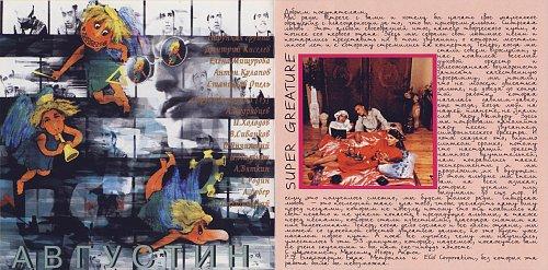 Ногу свело! - Сибирская любовь (1995)