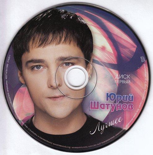 Шатунов Юрий - Лучшее 2 CD (2012)