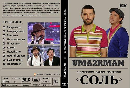 "Уматурман - В прграмме Захара Прилепина ""Соль"" (2016)"