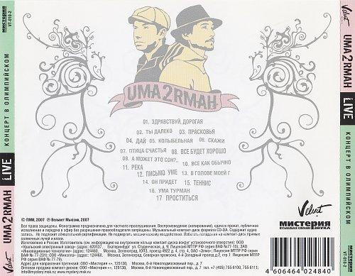 Уматурман (Uma2rman) - Live Концерт в Олимпийском (2007)