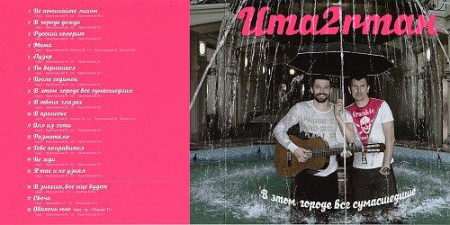 Уматурман (Uma2rman) - В этом городе все сумасшедшие (2011)