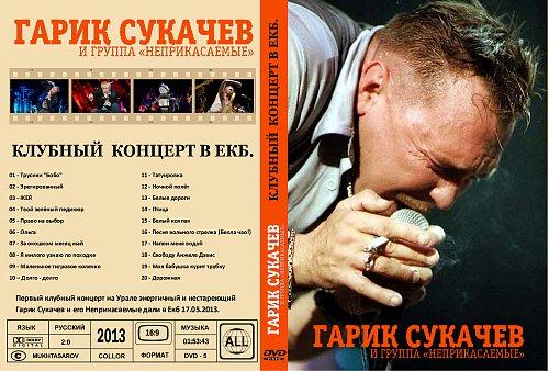 """Сукачёв Гарик и """"Неприкасаемые"""" - Клубный концерт (2013)"""