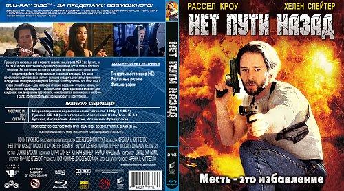 Нет пути назад / No Way Back (1995)