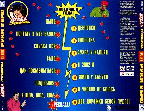 Смердючка Верка против Руки'в Брюки - Поединок года (2003)