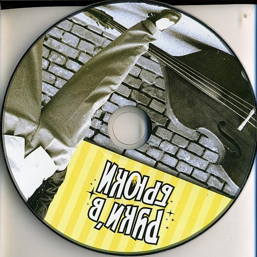 Руки'в Брюки - Руки'в Брюки (2008)