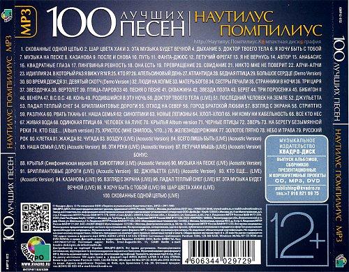 Наутилус Помпилиус - 100 лучших песен
