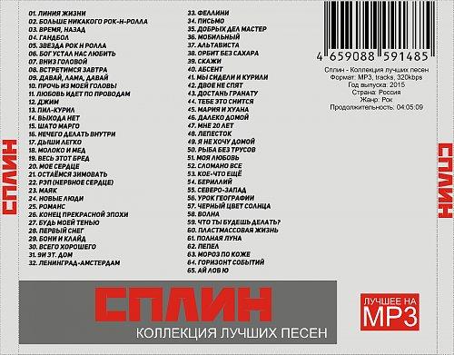 Сплин - Коллекция лучших песен