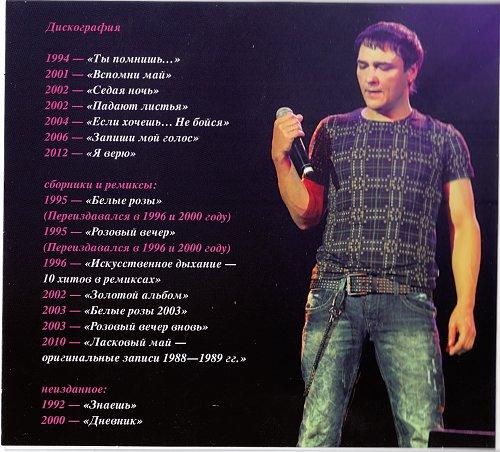 Юрий Шатунов - Лучшее 2 CD (2012)