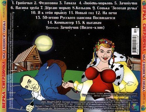 Смердючка Верка - Мы танцюем гопака (2005)