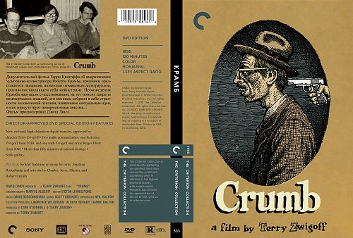Крамб / Crumb (1995)