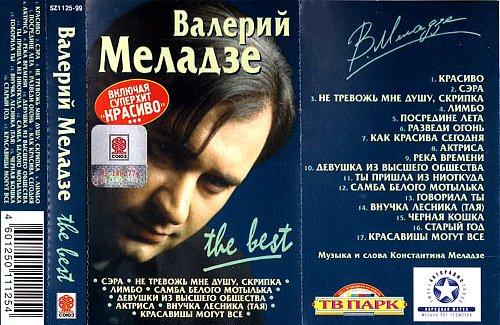 Меладзе Валерий - The Best (1999)