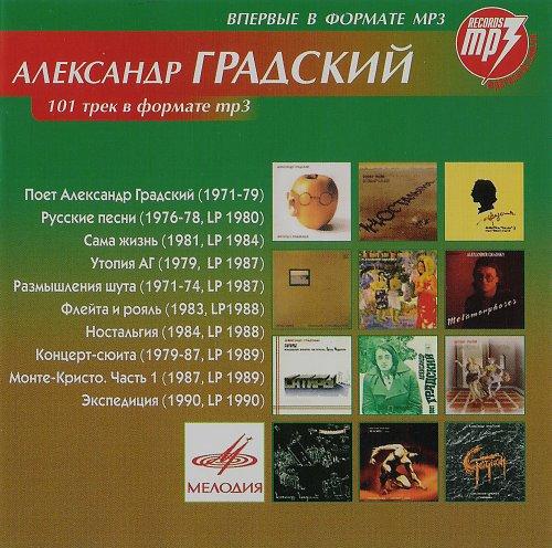 Градский Александр - Коллекция (2006)