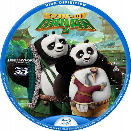 Кунг-фу Панда 3  Kung Fu Panda 3 3D (2016) 3D