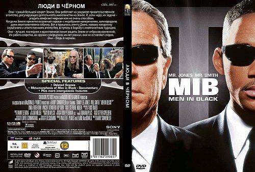 Люди в чёрном / Men in Black (1997)