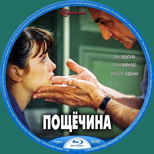 Пощечина / La Gifle (1974)