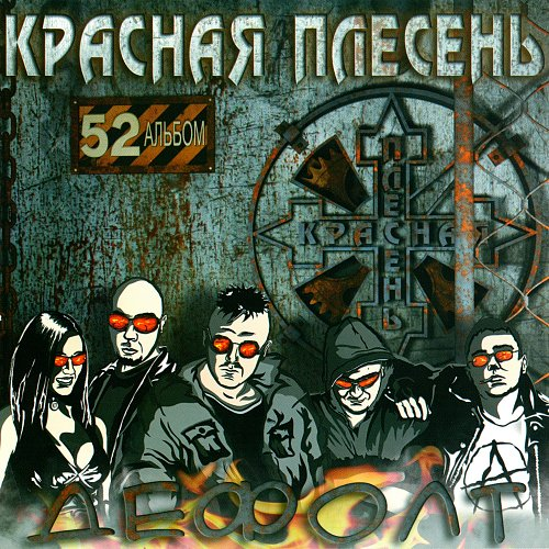 Красная плесень - Дефолт (2009)