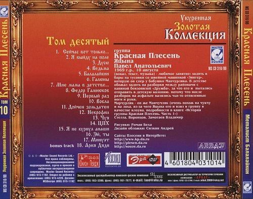 Красная Плесень - Металлист Баллалайкин (2000)