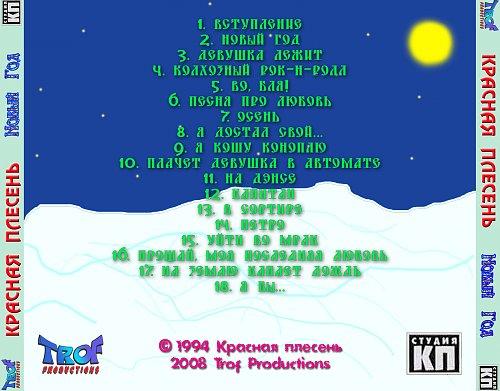Красная Плесень - Новый Год (2008)