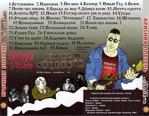 Красная Плесень - Вампир Кашёлкин (1994)