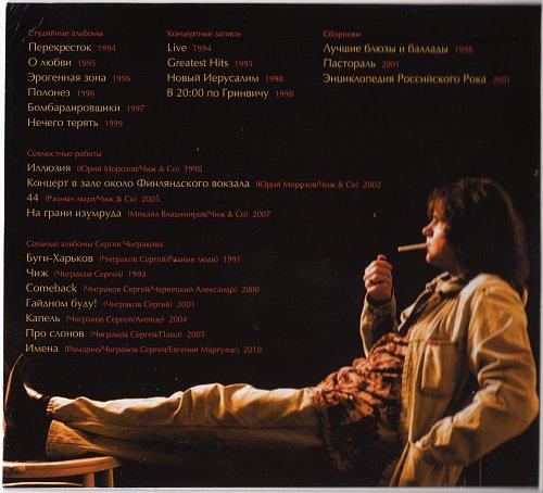 Чиж & Co - Лучшее 2 CD (2011)