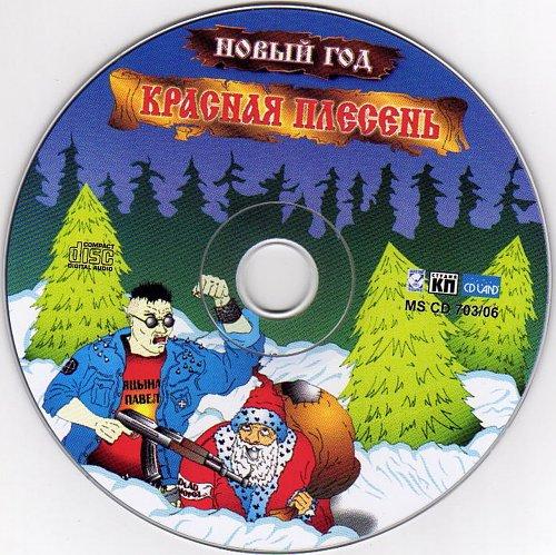 Красная Плесень - Новый Год (2006)