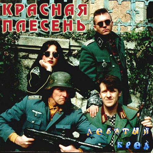 Красная Плесень - Девятый Бред (1994)