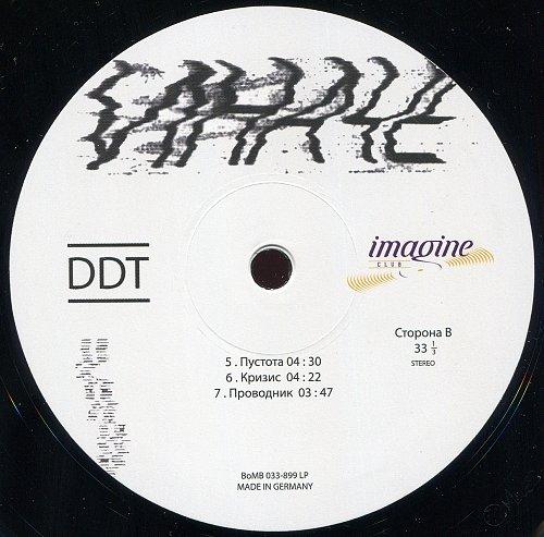 ДДТ - Иначе (2011/2015) [2LP Imagine Club Records BoMB 033-899LP Germany]