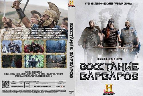 Восстание варваров / Barbarians Rising (2016)