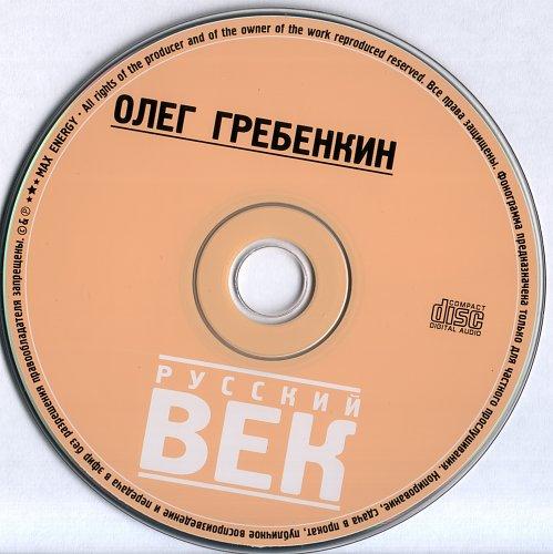 Гребёнкин Олег - Русский Век (2004)