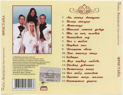 Фристайл - Новое любовное настроение (2006)