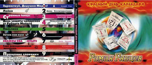 Рябцев Роман - Красный День Календаря (1997)