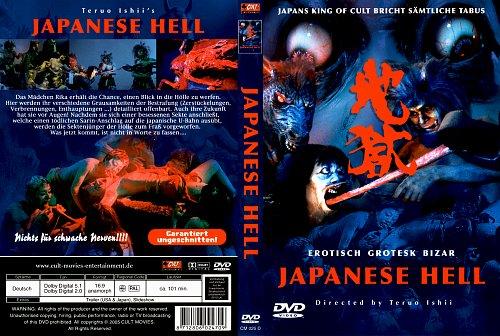 Японский ад / Jigoku (1999)