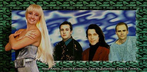 Фристайл - Ах, какая женщина...(1995)