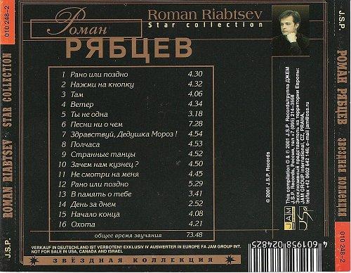 Рябцев Роман - Звёздная Коллекция (2001)