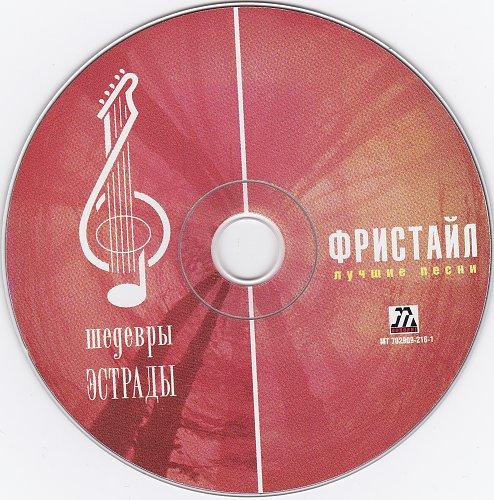 Фристайл - Лучшие песни (2003)