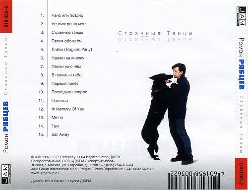 Рябцев Роман - Странные танцы (1997)