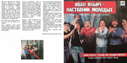 Окно - Иван Ильич - наставник молодых (1991)