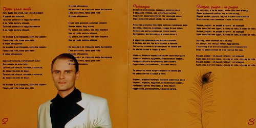 Фристайл - Черёмуха (1997)