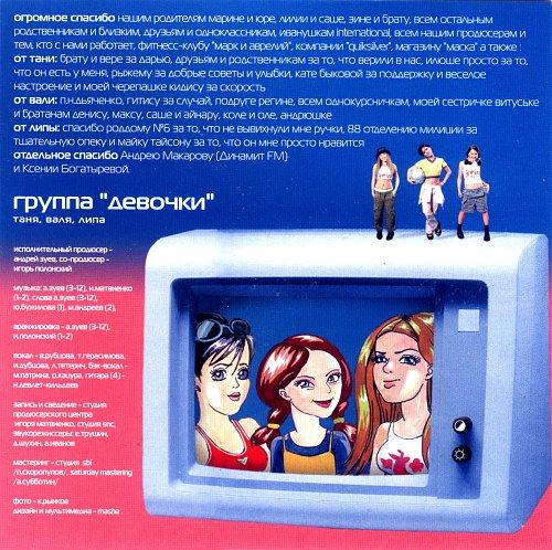 Девочки -  Не надо жу-жу (2002)