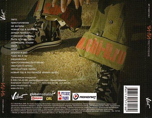 Чи-Ли - Преступление (2006)