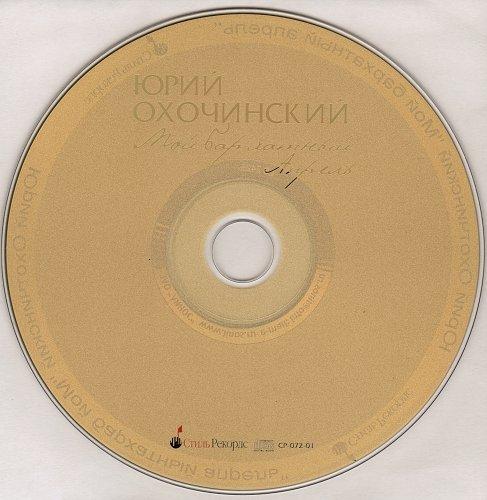 Охочинский Юрий - Мой бархатный Апрель (2008)