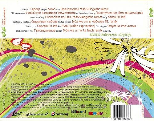 Чи-Ли - Лето Преступление (2007)